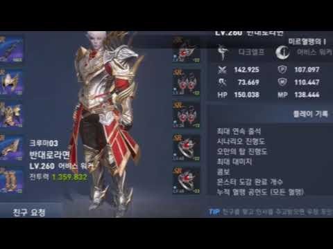 lineage 2 revolution monster core guide