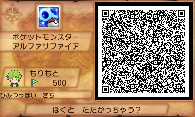 pokemon omega ruby alpha sapphire guide book