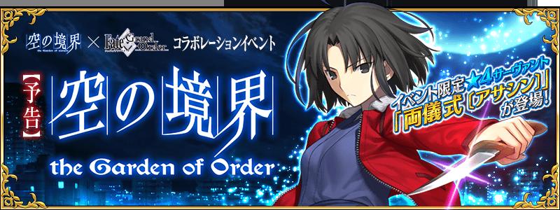 fgo kara no kyoukai guide