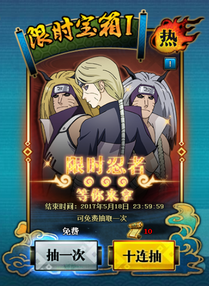 naruto online chase trial guide